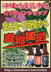 沖縄特産品市場